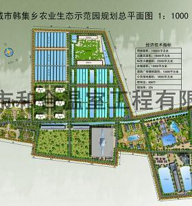 园区规划与温室设计
